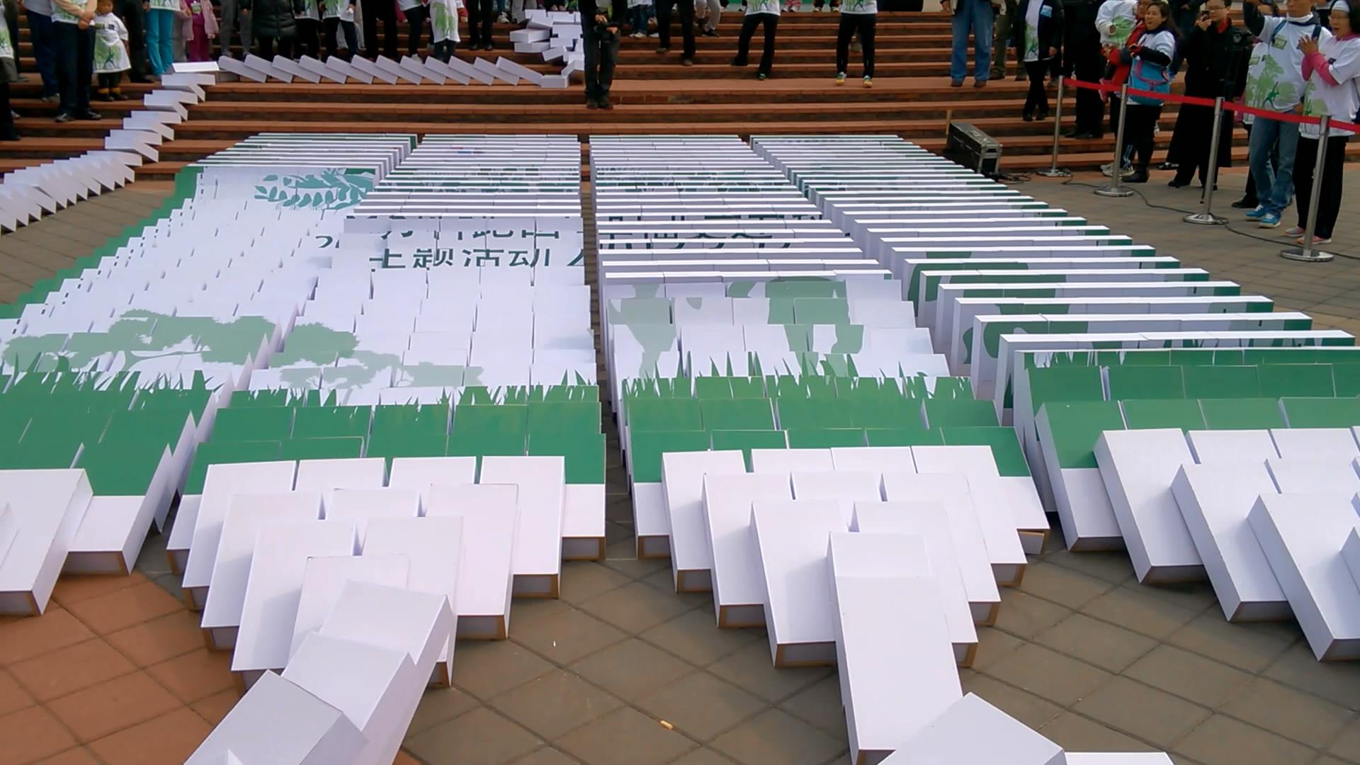2013万科地球一小时活动多米诺启动仪式图片