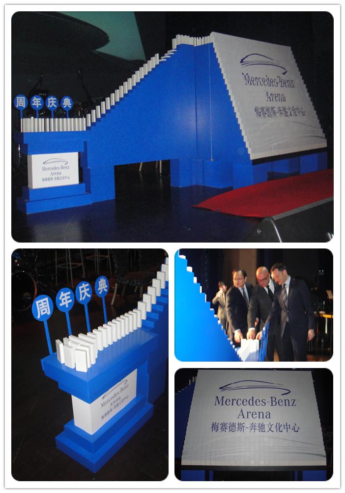 梅赛德斯奔驰文化中心周年庆典多米诺启动仪式图片